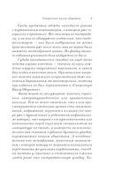 Священная книга оборотня (м) — фото, картинка — 6