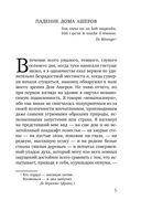 Падение дома Ашеров (м) — фото, картинка — 4
