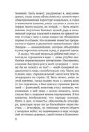 Падение дома Ашеров (м) — фото, картинка — 7