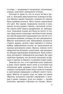 Падение дома Ашеров (м) — фото, картинка — 8
