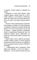 Дзен в искусстве написания книг (м) — фото, картинка — 13