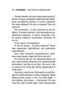 Дзен в искусстве написания книг (м) — фото, картинка — 8