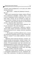 Презентация ящика Пандоры — фото, картинка — 13