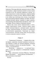 Презентация ящика Пандоры — фото, картинка — 14