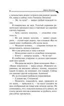 Презентация ящика Пандоры — фото, картинка — 6