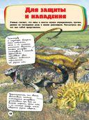 Большая детская энциклопедия динозавров — фото, картинка — 12