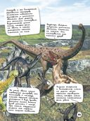 Большая детская энциклопедия динозавров — фото, картинка — 13