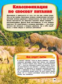 Большая детская энциклопедия динозавров — фото, картинка — 15