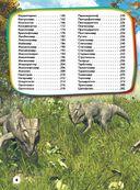 Большая детская энциклопедия динозавров — фото, картинка — 4