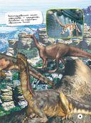 Большая детская энциклопедия динозавров — фото, картинка — 9