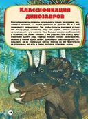 Большая детская энциклопедия динозавров — фото, картинка — 10