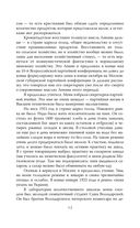 Борьба Сталина за власть. Воспоминания личного секретаря — фото, картинка — 11