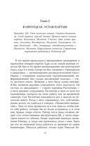 Борьба Сталина за власть. Воспоминания личного секретаря — фото, картинка — 13