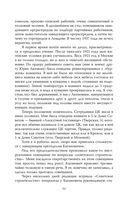 Борьба Сталина за власть. Воспоминания личного секретаря — фото, картинка — 14