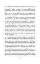 Борьба Сталина за власть. Воспоминания личного секретаря — фото, картинка — 15