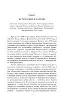 Борьба Сталина за власть. Воспоминания личного секретаря — фото, картинка — 5