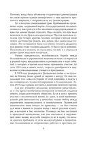 Борьба Сталина за власть. Воспоминания личного секретаря — фото, картинка — 6