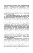Борьба Сталина за власть. Воспоминания личного секретаря — фото, картинка — 7