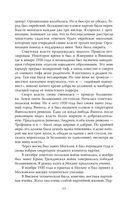 Борьба Сталина за власть. Воспоминания личного секретаря — фото, картинка — 8