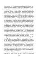 Борьба Сталина за власть. Воспоминания личного секретаря — фото, картинка — 9