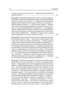 Полное собрание сочинений святителя Иоанна Златоуста в двенадцати томах. Том V — фото, картинка — 2