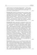 Полное собрание сочинений святителя Иоанна Златоуста в двенадцати томах. Том V — фото, картинка — 14