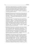 Полное собрание сочинений святителя Иоанна Златоуста в двенадцати томах. Том V — фото, картинка — 4