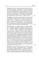 Полное собрание сочинений святителя Иоанна Златоуста в двенадцати томах. Том V — фото, картинка — 6