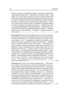 Полное собрание сочинений святителя Иоанна Златоуста в двенадцати томах. Том V — фото, картинка — 8