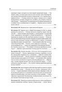 Полное собрание сочинений святителя Иоанна Златоуста в двенадцати томах. Том V — фото, картинка — 10