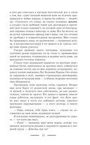 Железный регент — фото, картинка — 15