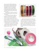 Бисерная флористика. Практическое руководство по созданию цветов, букетов, деревьев и зелени — фото, картинка — 10