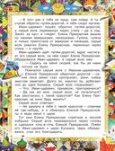 Русские сказки — фото, картинка — 13