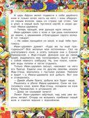 Русские сказки — фото, картинка — 16