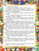 Русские сказки — фото, картинка — 6