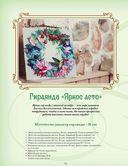 Объемная вышивка и аппликация лентами. Цветочные мастер-классы — фото, картинка — 6