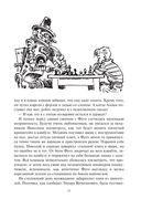 Приключения Цицерона — фото, картинка — 11
