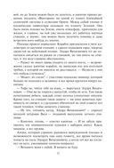 Приключения Цицерона — фото, картинка — 12