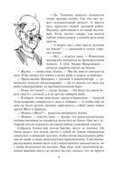 Приключения Цицерона — фото, картинка — 6