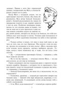 Приключения Цицерона — фото, картинка — 7