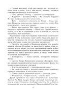 Приключения Цицерона — фото, картинка — 8