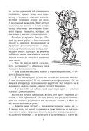 Приключения Цицерона — фото, картинка — 9