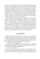 Приключения Цицерона — фото, картинка — 10