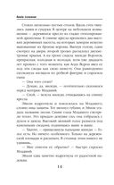 Семь горных воронов — фото, картинка — 13