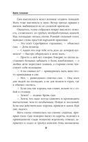 Семь горных воронов — фото, картинка — 7