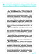 Курс китайского языка. Учебник. Начальный уровень. Ступень 2 — фото, картинка — 1