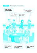 Курс китайского языка. Учебник. Начальный уровень. Ступень 2 — фото, картинка — 3