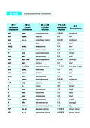 Курс китайского языка. Учебник. Начальный уровень. Ступень 2 — фото, картинка — 4