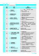 Курс китайского языка. Учебник. Начальный уровень. Ступень 2 — фото, картинка — 5