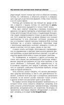 ВСД, панические атаки, навязчивые мысли. Полный курс избавления (м) — фото, картинка — 12